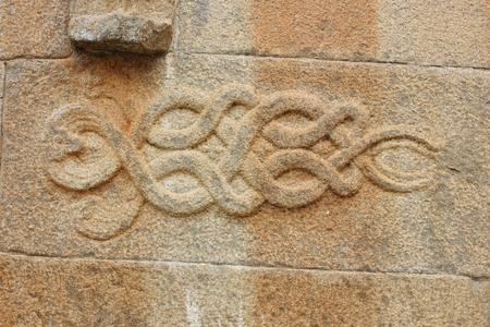 Gomateshwara 寺院、Vindhyagiri、Shravanbelgola の壁に巻きつく蛇 (蛇) の彫刻 写真素材