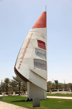 ibn: Sail shaped sign for the Ibn Battuta Mall in Dubai. Photo taken at 29th of Mai 2011