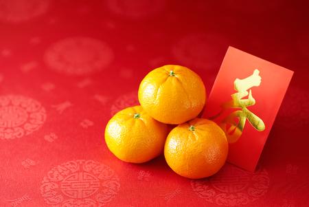 中国の旧正月 - マンダリン オレンジと赤のパケット (外国のテキストを意味します春)