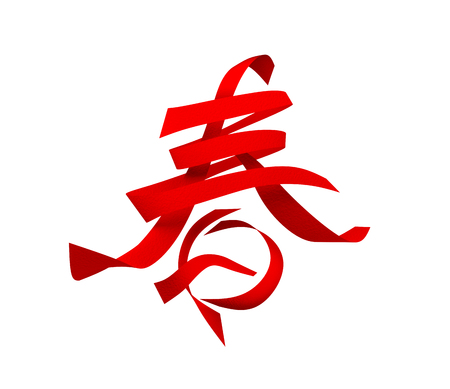 chun: Chinese calligraphy chun Foreign text means spring Stock Photo