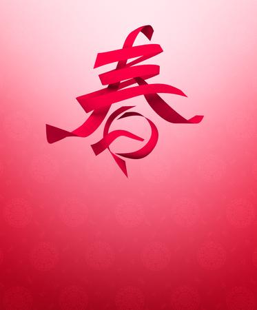 "Chinesische Kalligraphie ""chun"" (Foreign Text bedeutet Frühling)"