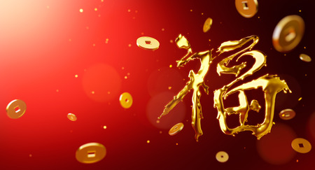 bless: Chinese New Year - Chinese calligraphy FU (Foreign text means Prosperity)