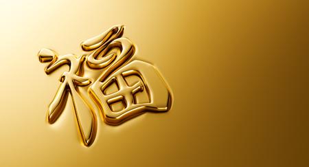 中国の書道「フー」(外国のテキストは繁栄を意味する) は金背景のエンボスします。