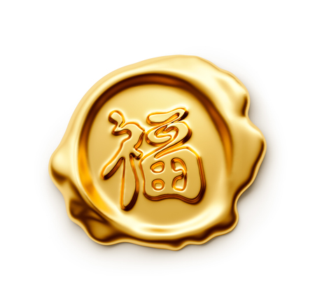 """Guarnizione d'oro isolato su sfondo bianco, calligrafia cinese """"FU"""" (testo straniero significa prosperità) Archivio Fotografico - 68884517"""