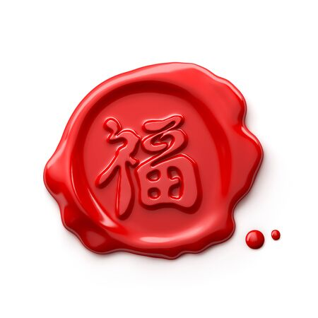 sealing ring: Wax seal isolated on white background, Chinese calligraphy FU (Foreign text means Prosperity)