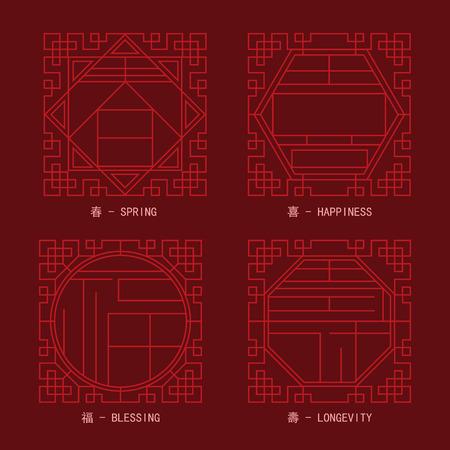 Chinese traditional window frame style blessing word. Vektoros illusztráció