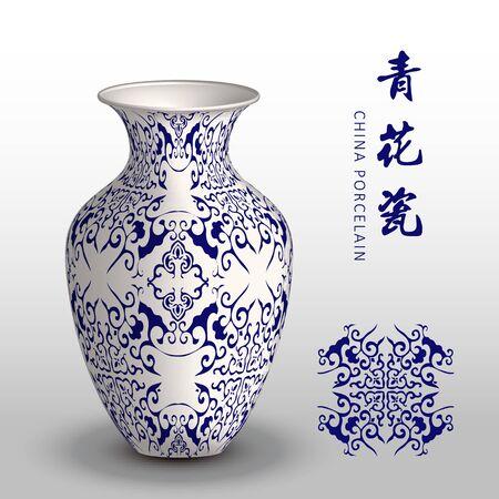 antique vase: Navy blue China porcelain vase cross curve spiral kaleidoscope Illustration