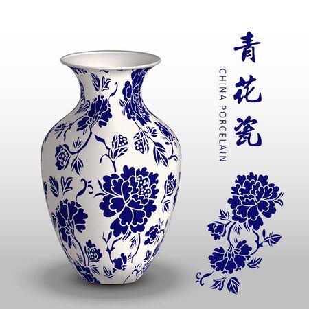 antique vase: Navy blue China porcelain vase botanic garden flower leaf Illustration