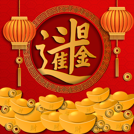 Happy Chinese new year retro gold relief golden ingot, old coin and lantern wishing you wealth and rich. Idea for greeting card, web banner design. (Chinese Translation : Money comes day by day, bringing rich pickings)