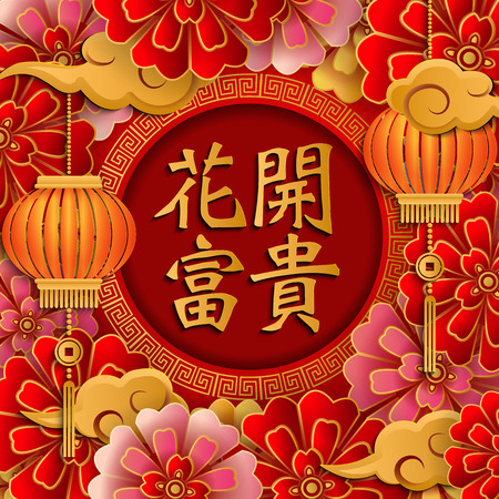 Happy Chinese new year retro gold relief blessing word, flower, cloud and lantern, blooming flowers bringing wealth and reputation. (Chinese Translation : blooming flowers bringing wealth and reputation)