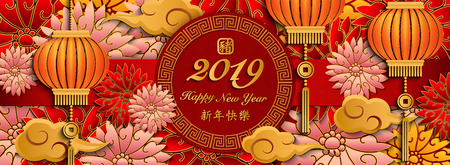 Happy Chinese 2019 new year retro relief art flower cloud lantern and lattice frame. Idea for greeting card, web banner design. (Chinese Translation : Pig) Archivio Fotografico - 127270934
