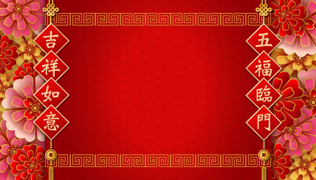 Happy Chinese new year retro relief flower spring couplet spiral cross lattice frame border. (Chinese Translation : May fortune come to your door. Good luck and happiness to you)