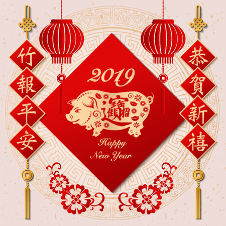 2019 Happy Chinese new year retro elegant relief flower lantern pig and spring couplet. (Chinese Translation : Best wishes for the year to come. A family letter reporting all is well) Archivio Fotografico - 127270949