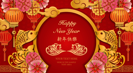 Happy Chinese new year retro gold relief flower lantern fish wave cloud and round door frame. (Chinese Translation : Happy new year)