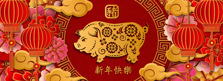 Happy Chinese new year retro relief art pig flower cloud lantern and lattice frame. Idea for greeting card, web banner design. (Chinese Translation : Pig, Happy new year)
