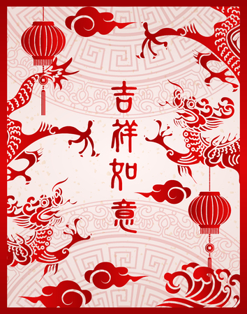 Happy Chinese new year retro red traditional frame dragon lantern and cloud. (Chinese Translation : Hope all goes well in the coming year)