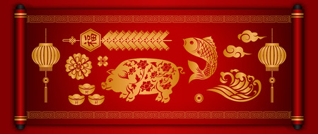 Retro traditional Chinese style red scroll paper spiral cross frame border lantern flower ingot firecrackers fish pig wave and cloud. (Chinese Translation : Blessing) Archivio Fotografico - 127270971
