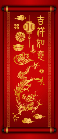 Retro traditional Chinese style red scroll paper golden dragon cloud wave lantern flower ingot coin. (Chinese Translation : Be as lucky as desired good fortune as one wishes )