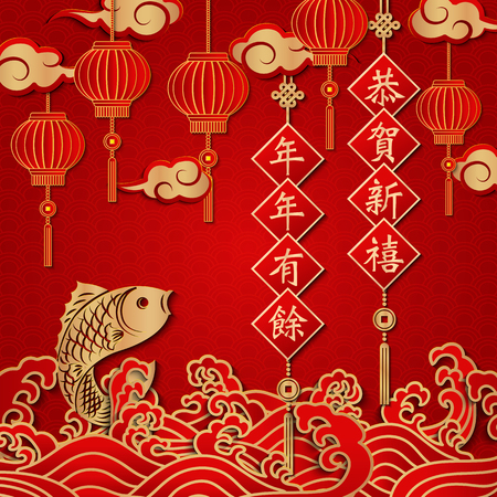 Happy Chinese new year retro gold relief fish wave cloud spring couplet and lantern. (Chinese Translation : Best wishes for the year to come. May you have the prosperity more than sufficient every year) Çizim