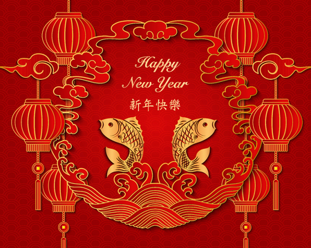 Happy Chinese new year retro gold relief wave cloud round frame jumping fish and lantern. (Chinese Translation : Happy new year) Çizim