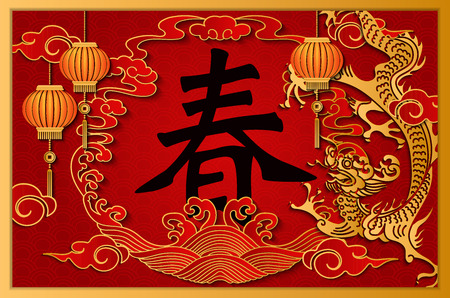Happy Chinese new year retro gold relief dragon lantern cloud and spring couplet. (Chinese Translation : Spring)