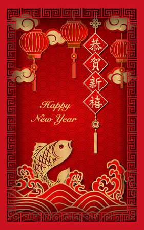Happy Chinese new year retro red relief flower lantern fish wave cloud and square lattice frame. (Chinese Translation : Best wishes for the year to come)