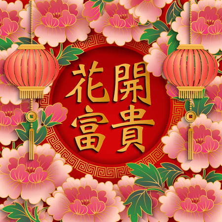 Happy Chinese new year retro gold relief blessing word, pink peony flower and lantern. (Chinese Translation : blooming flowers bringing wealth and reputation Çizim