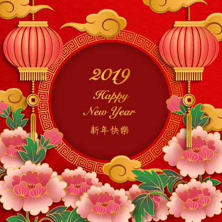 Happy 2019 Chinese new year retro gold paper cut art and craft relief peony flower cloud lantern. Idea for greeting card, web banner design. Çizim