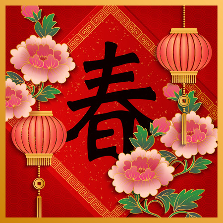Happy Chinese new year retro gold relief peony flower lantern and spring couplet. Idea for greeting card, web banner design. (Chinese Translation : Spring)