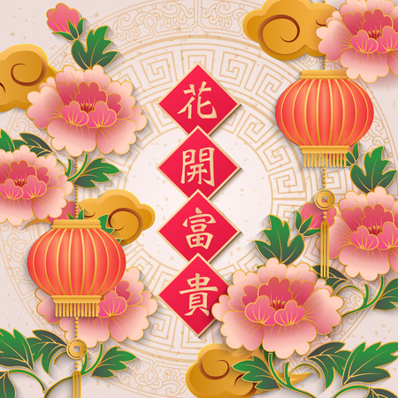 Happy Chinese new year retro elegant relief peony flower cloud lantern and spring couplet. (Chinese Translation : blooming flowers bringing wealth and reputation)