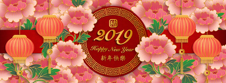 Happy Chinese 2019 new year retro relief art peony flower lantern and lattice frame. (Chinese Translation : Pig. Happy new year)