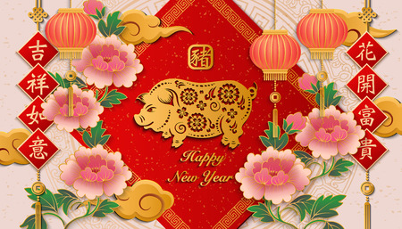 Happy Chinese new year retro gold relief peony flower lantern pig cloud and spring couplet. (Chinese Translation : Pig) Çizim
