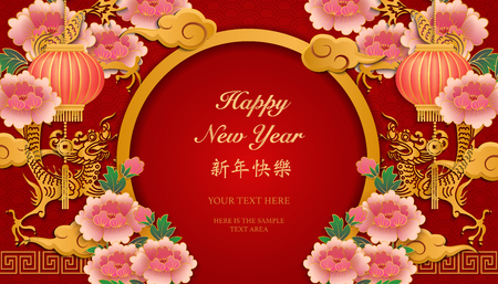 Happy Chinese new year retro gold relief peony flower lantern dragon cloud and round door frame. (Chinese Translation : Happy new year) Archivio Fotografico - 127270991