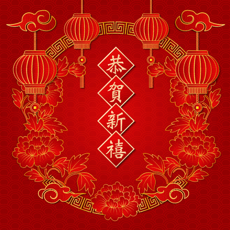 Happy Chinese new year retro gold relief peony flower wreath frame lantern cloud and spring couplet. (Chinese Translation : Best wishes for the year to come)