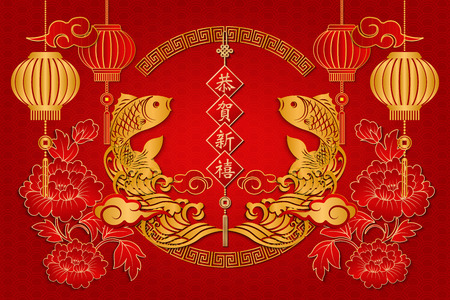 Happy Chinese new year retro gold relief fish cloud wave lantern peony flower spring couplet and spiral round lattice frame. (Chinese Translation : Best wishes for the year to come)