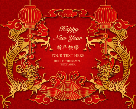 Happy Chinese new year retro gold relief wave cloud round frame dragon and lantern. (Chinese Translation : Happy new year) Çizim