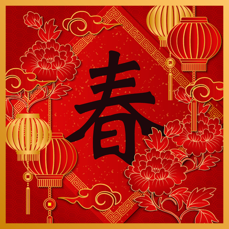 Happy Chinese new year retro gold relief peony flower lantern cloud and spring couplet. (Chinese Translation : Spring) Çizim