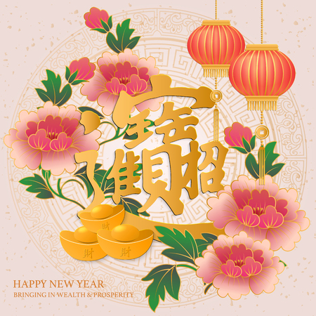 Happy Chinese new year retro elegant relief peony flower lantern and gold ingot. (Chinese Translation : Bring in wealth and treasure) Çizim