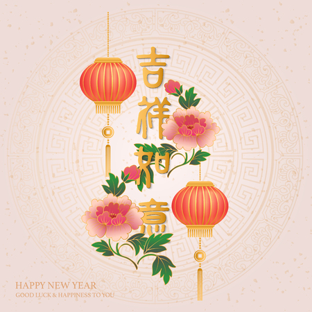 Happy Chinese new year retro elegant relief peony flower lantern pattern auspicious wordstitle. (Chinese Translation : Good luck and happiness to you)