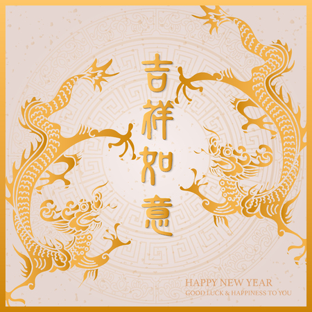 Happy Chinese new year retro elegant golden dragon and auspicious words. (Chinese Translation : Good luck and happiness to you)