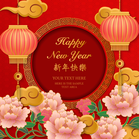 Happy Chinese new year retro gold paper cut art and craft relief peony flower cloud lantern. Idea for greeting card, web banner design.