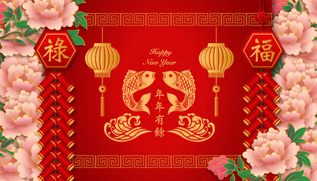Happy Chinese new year retro relief peony flower lantern firecrackers fish wave and spiral cross lattice frame border. (Chinese Translation : May you have the prosperity year after year)