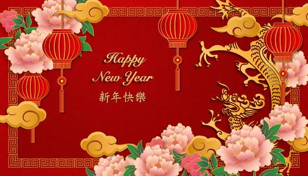 Frohes chinesisches neues Jahr Retro Gold Relief Pfingstrose Blumenlaterne Drachenwolke und Gitterrahmen. (Chinesische Übersetzung: Frohes neues Jahr)