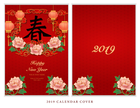 Happy Chinese new year 2019 calendar cover design retro peony flower lantern and spring couplet. (Chinese Translation : Spring)