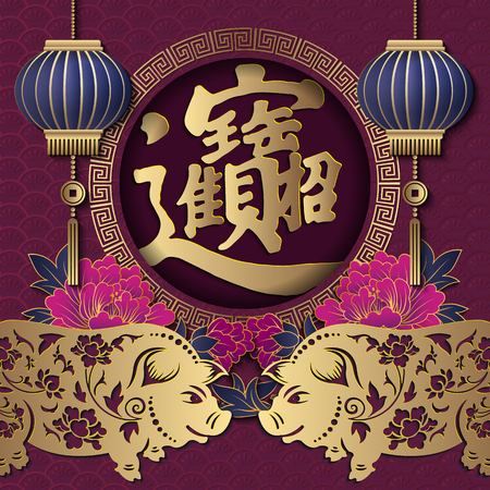Happy Chinese new year retro gold purple relief pig peony flower lantern and round spiral lattice frame. (Chinese Translation : Bring in wealth and treasure)