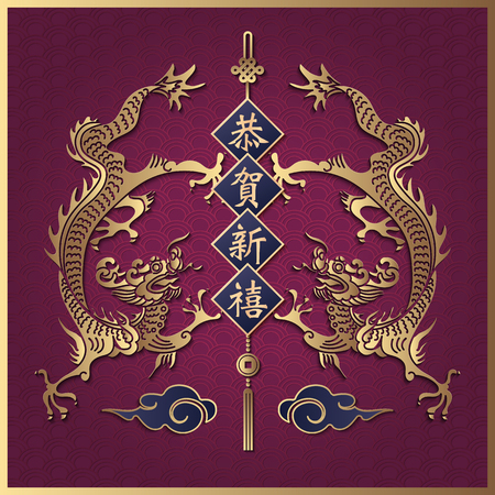 Happy Chinese new year retro gold purple relief dragon cloud spring couplet. (Chinese Translation : Best wishes for the year to come) 일러스트