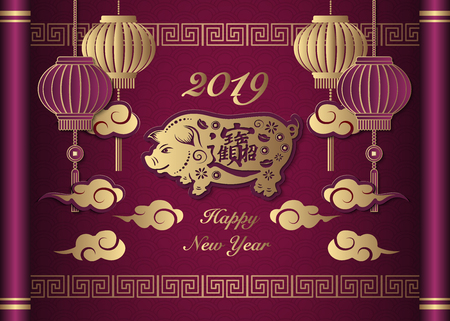 2019 Happy Chinese new year retro gold purple relief pig lantern cloud and lattice frame on a vintage scroll. (Chinese Translation : Ushering in wealth and prosperity) Illustration