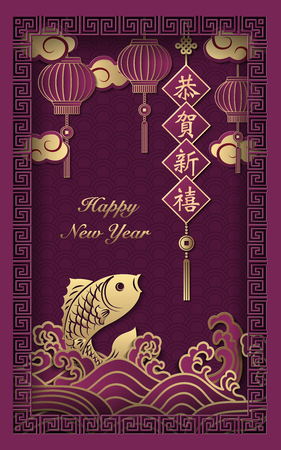 Happy Chinese new year retro gold purple relief lantern fish wave cloud spring couplet and square lattice frame. (Chinese Translation : Best wishes for the year to come)