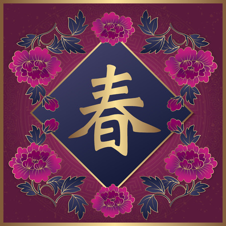 Happy Chinese new year purple retro elegant relief peony flower and spring couplet. (Chinese Translation : Spring) Çizim