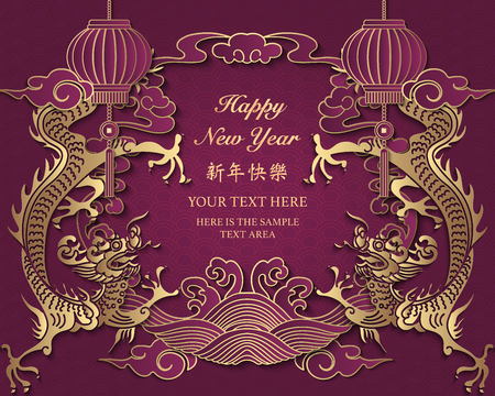 Happy Chinese new year retro gold purple relief wave cloud round frame dragon and lantern. (Chinese Translation : Happy new year)